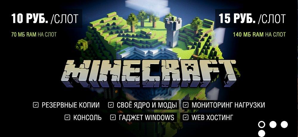 купить сервер в майнкрафте 1.5.2 с хостинга за 1 рубль
